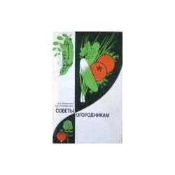 Ченыкаева Е. А. и другие - Советы огородникам