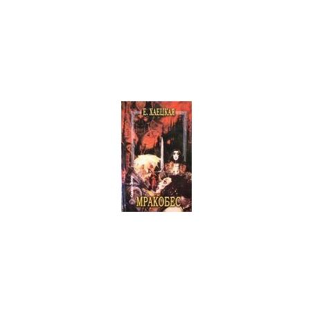 Хаецкая Е. - Мракобес