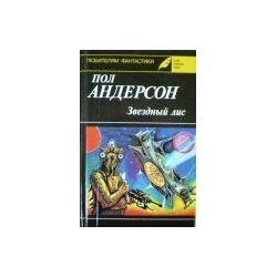 Андерсон Пол - Звездный лис