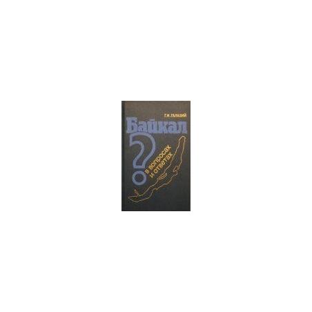 Галазий Г. - Байкал в вопросах и ответах