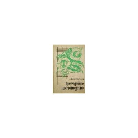 Тавлинова Г. - Приусадебное цветоводство