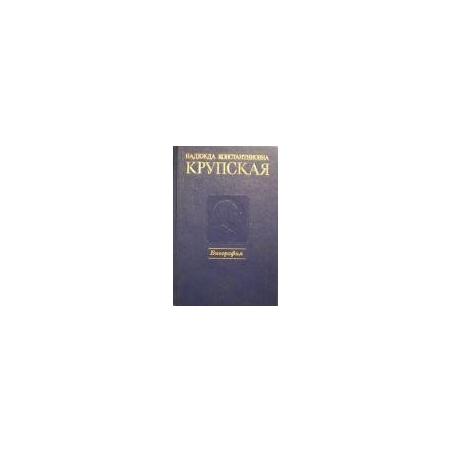 Надежда Константиновна Крупская. Биография