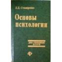 Столяренко Л.Д. - Основы психологии