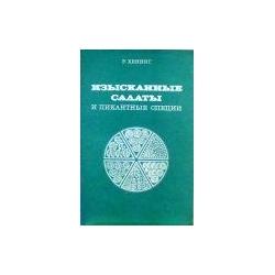 Хенниг Р. - Изысканные салаты и пикантные специи