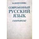 Белошапкова В. - Современный русский язык. Синтаксис