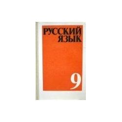 Бархударов Степан - Русский язык для 9 класса