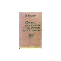Баранникова Л. - Сборник упражнений по русской диалектологии