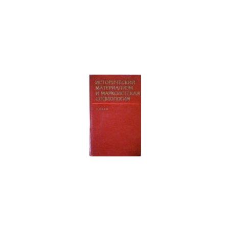 Хаан Э. - Исторический материализм и марксистская социология