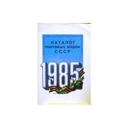 Спивак М -. Каталог почтовых марок СССР 1985