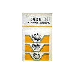 Дьяченко В -. Овощи и их пищевая ценность