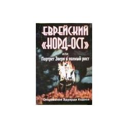 Ходос Э. - Еврейский Норд-Ост или Портрет Зверя в полный рост. Откровения Эдуарда Ходоса