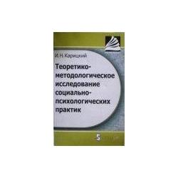Карицкий И. - Теоретико-методологическое исследование социально-психологических практик