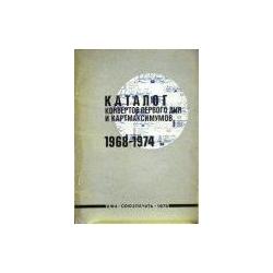 Спивак Н. - Каталог конвертов первого дня и картмаксимумов 1968-1974