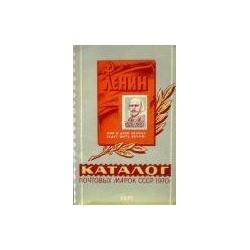 Спивак М. - Каталог почтовых марок СССР 1970