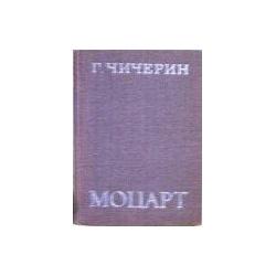 Чичерин Г. - Моцарт: Исследовательский этюд