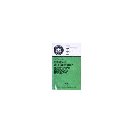 Рокицкий М.Р. -Ошибки и опасности в хирургии детского возраста
