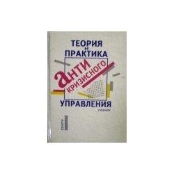 Базаров Г. и др. - Теория и практика антикризисного управления