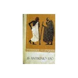 Barcys Jonas - Iš antikinio epo (IX klasei)