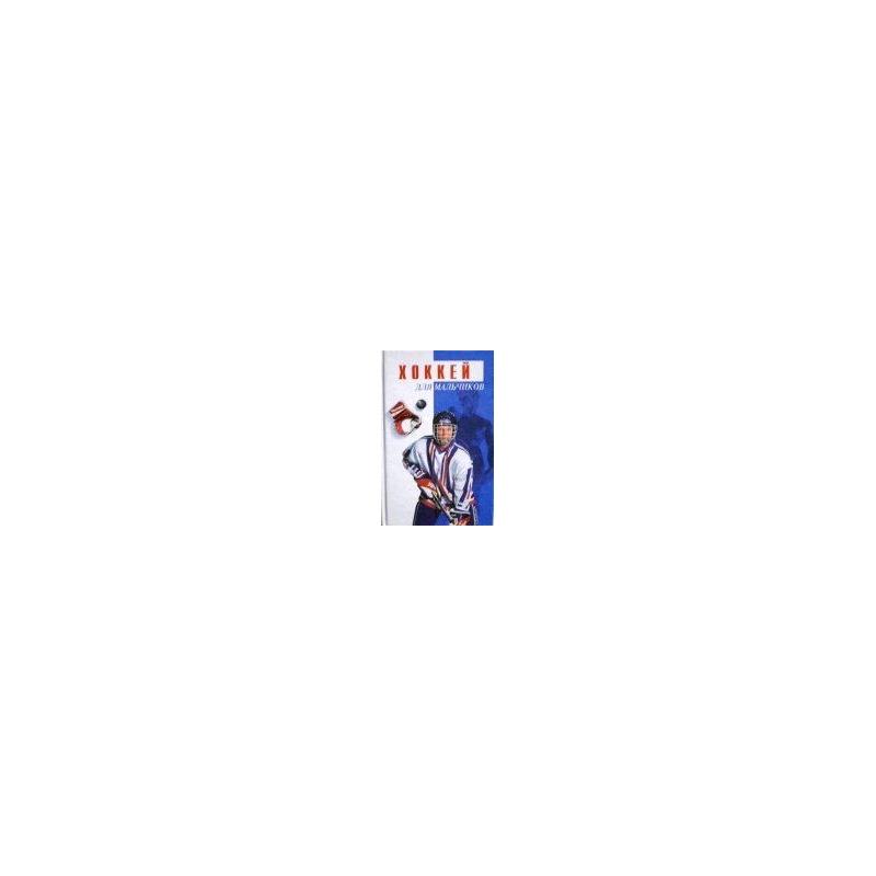 Михалкин Г. - Хоккей для мальчиков