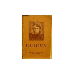 Шнейдерман И. - Мария Гавриловна Савина (1854-1915)