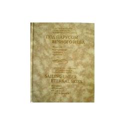 Под парусом вечного неба. Фольклор и литературные памятники стран СНГ