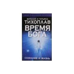Тихоплав В.Ю., Тихоплав Т.С. - Время Бога: сознание и жизнь