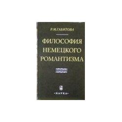 Габитова Р. - Философия немецкого романтизма