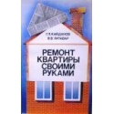 Кайданов Г., Литавар В. - Ремонт квартиры своими руками