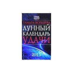 Зюрняева Т. Н. - Лунный календарь удачи до 2015 года