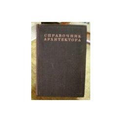 Дюрнбаум Н. - Справочник архитектора (1 том, 1 полутом)