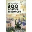Хлиманов В. - 300 советов рыболову