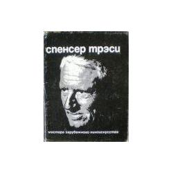 Карцева Е. - Спенсер Трэси