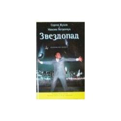 Жуков С., Петренчук М. - Звездопад. Похороны шоу-бизнеса