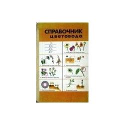 Ботяновский И. - Справочник цветовода