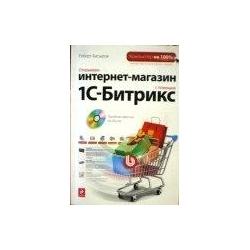 Басыров Р. - Открываем интернет-магазин с помощью 1С-Битрикс ( CD)