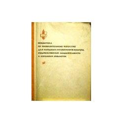 Тихомиров А.Н. - Искусство итальянского возрождения