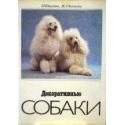 Никулина Т. Н. - Декоративные собаки