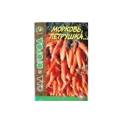 Путырский И.Н. - Морковь, петрушка...