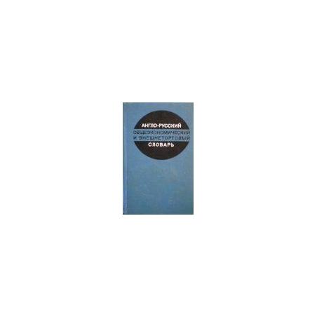 Израилевич Е. - Англо-русский общеэкономический и внешнеторговый словарь