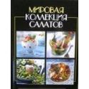Руфанова Е. - Мировая коллекция салатов
