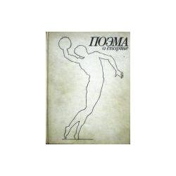 Айзман О. - Поэма о спорте