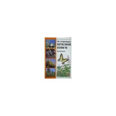 Алешко В. и др. - По страницам красной книги: Растения