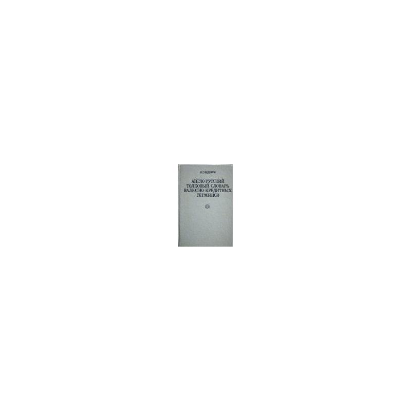 Федоров Б. - Англо-русский толковый словарь валютно-кредитных терминов