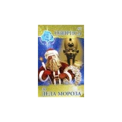 Семенова Л. - От Изириса до Деда Мороза
