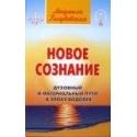Голубовская Л. - Нобое сознание. Духобный и материалъный пути в эпоху водолея
