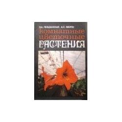 Левданская П. И. - Комнатные цветочные растения