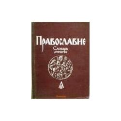Православие. Словарь атеиста