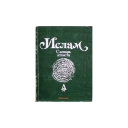 Ислам. Словарь атеиста
