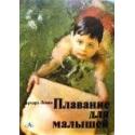 Левин Герхард - Плавание для малышей