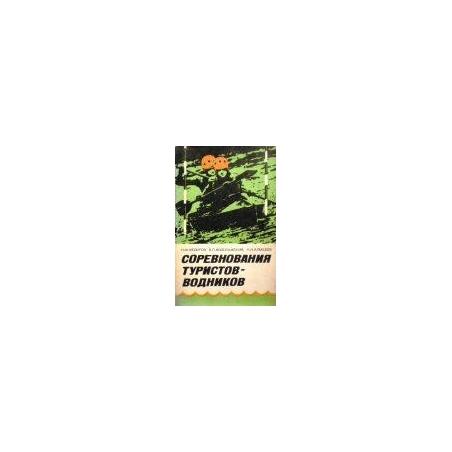 Федоров Н.Ф. - Соревнования туристов-водников